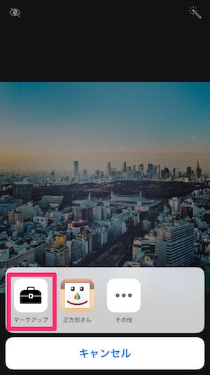 iPhone マークアップ機能 使い方