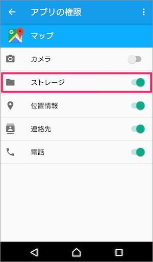 Android Google Maps ストレージアクセス 防ぐ 方法