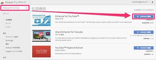 YouTube 広告非表示 方法 Enhancer for YouTube