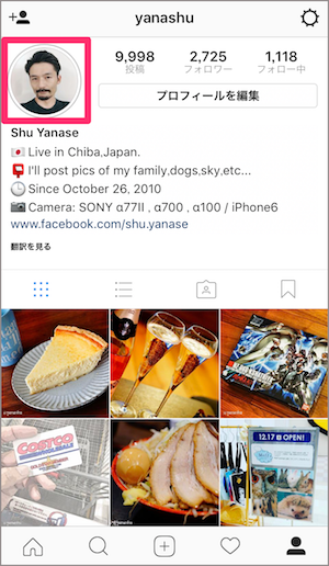instagram stories ストーリー 足あと 注意
