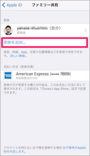 iPhone Apple ID ファミリー共有 方法