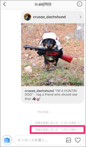 instagram 消える写真・動画 送信 方法