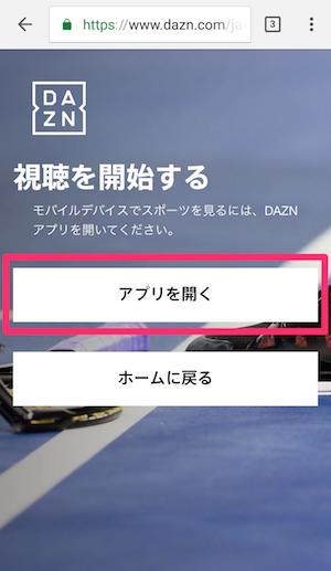 DAZN ダゾーン au SoftBank スマホ 会員登録 方法