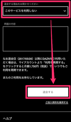 DAZN ダゾーン au SoftBank スマホ 解約 方法