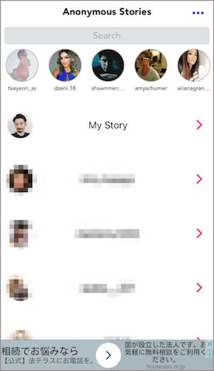 instagram stories ストーリー 足あとをつけない 方法