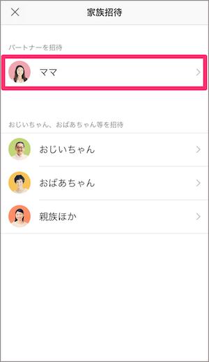 みてね アプリ 登録 方法 招待