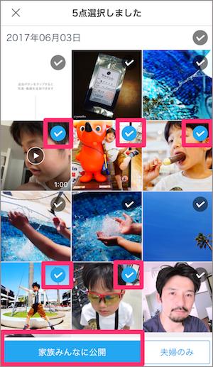 みてね アプリ 写真 動画 投稿 方法