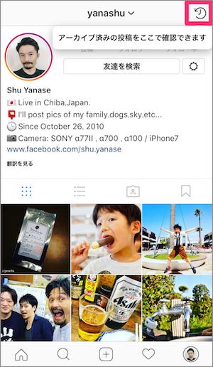 Instagram アーカイブ機能 使い方