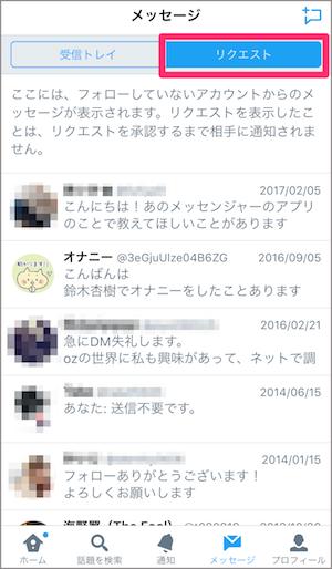 twitter DM ダイレクトメッセージ 確認 方法