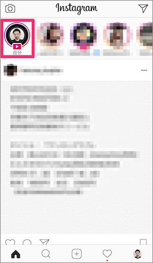 instagram ライブ動画 後追い 視聴機能