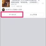 後で読みたい『Facebook(フェイスブック)』の投稿はどうする?リンク保存の方法