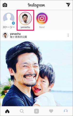 instagram stories ストーリー 写真 動画 コメント 方法