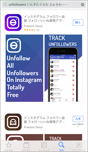 instagram フォロワー管理 Unfollowers 使い方