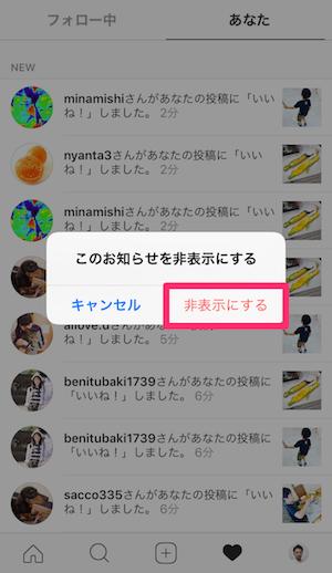 instagram アクティビティ 非表示 方法