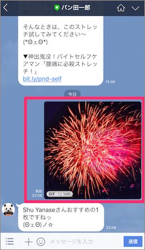 LINE GIFアニメ 送信 方法
