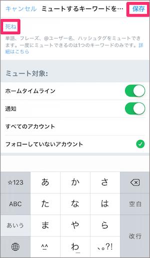 Twitter キーワード ミュート機能 使い方