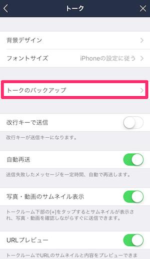 LINE トーク バックアップ 方法 iCloud