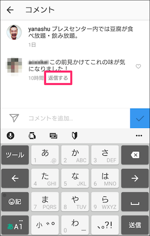 instagram Android アプリ コメント 返信 方法