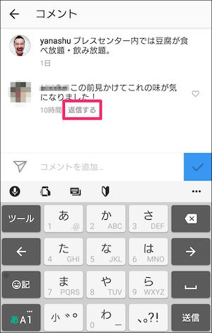 instagram Android アプリ コメント 返信 方法