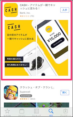CASH アプリ 使い方 アカウント作成 方法