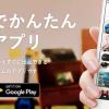 今さら聞けない!?フリマアプリ『メルカリ』の使い方 〜アカウント作成方法〜