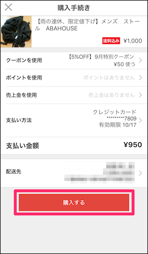 メルカリ アプリ 使い方 商品購入 方法