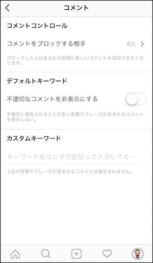 instagram スパムコメント 防止 方法