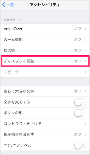iphone iPhone7 iOS11 画面の明るさ 自動調整 オフ 方法