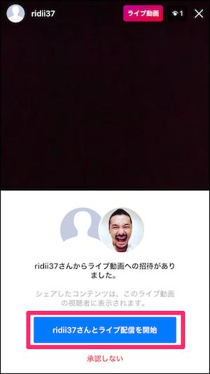 instagram LIVE フォロワー 招待