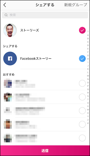 instagram,stories ストーリーズ SUPERZOOM 使い方