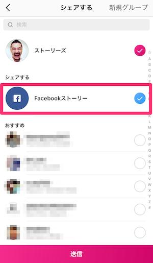 instagram stories ストーリーズ Facebook シェア 方法