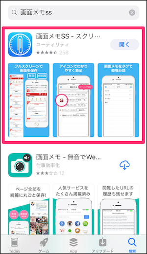 iphone iOS11 iPhone7 Webページ全体 スクリーンショット 撮影 方法