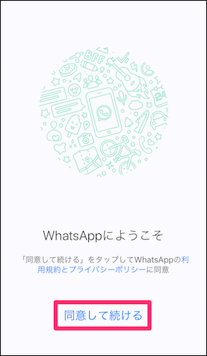 WhatsApp アプリ アカウント作成 方法