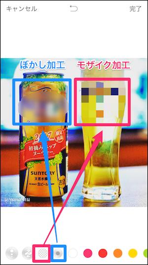 LINE 写真 モザイク ぼかし 加工 方法