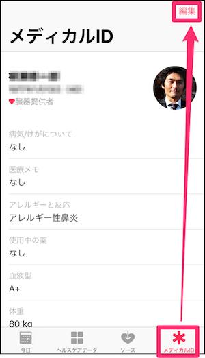 iphone iOS11 緊急SOS 発信 方法