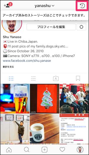 instagram stories ストーリーズ アーカイブ 保存 方法