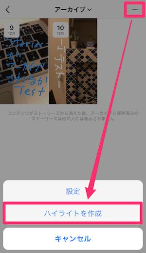 instagram stories ストーリーズ アーカイブ 再アップ 方法