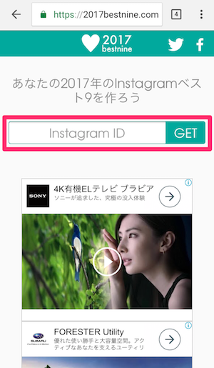 instagram 2017bestnine 使い方