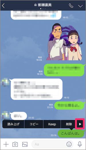 LINE 送信メッセージ 取り消す 方法