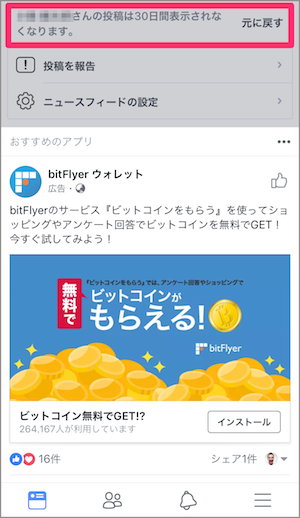 Facebook スヌーズ機能 特定投稿 非表示 使い方