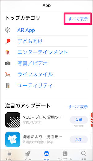 iphone iOS11 AppStore カテゴリ別に探す 方法
