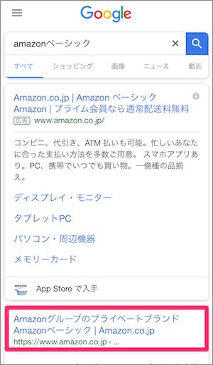 Amazon プライベートブランド Amazonベーシック