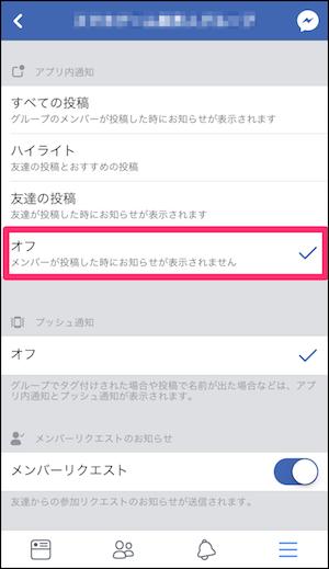 Facebook グループ通知 OFF 方法
