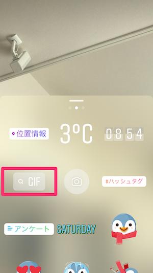 instagram stories ストーリーズ GIFアニメスタンプ つける 方法