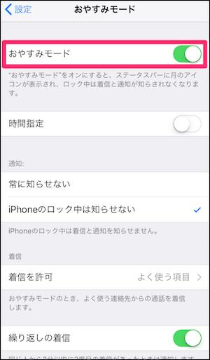 iphone 着信音がならない 原因