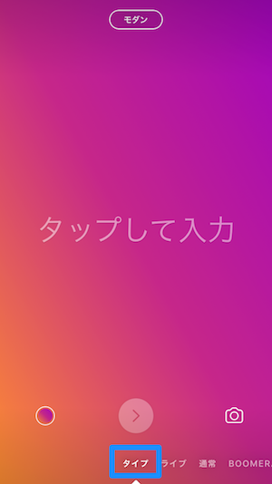 instagram stories ストーリーズ タイプモード 使い方