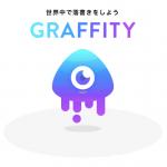 空間に落書きができるARコミュニケーションアプリ『Graffity(グラフィティー)』で写真・動画を投稿する方法