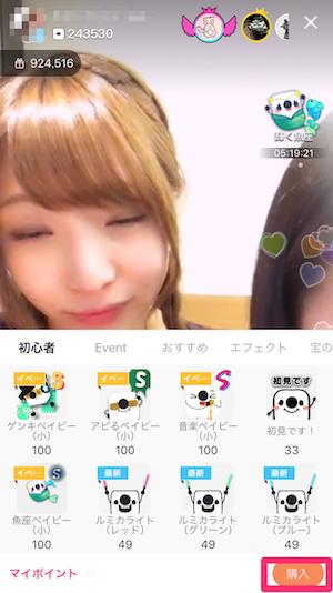 アプリ ライブ配信アプリ 17 Live イチナナ 使い方