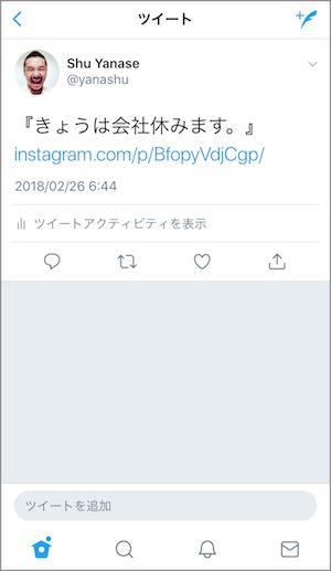 Instagram 投稿 Twitter 画像付き 共有 方法