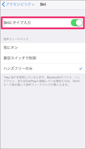 iPhone Siri 音声 テキスト 指示 方法